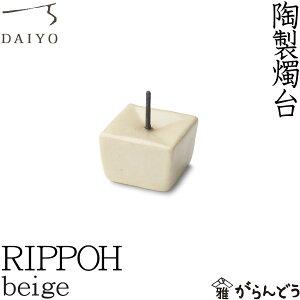 和ろうそく 燭台 RIPPOH ベージュ 大與 ろうそく立て ローソク立て 火立て キャンドルスタンド 仏壇 仏具
