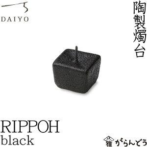 和ろうそく 燭台 RIPPOH 黒 大與 ろうそく立て ローソク立て 火立て キャンドルスタンド 仏壇 仏具