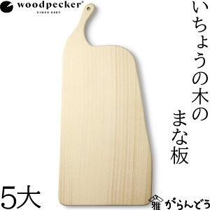 ウッドペッカー woodpecker いちょうの木のまな板 5大 国産 一枚板 白木 天然木 日本製