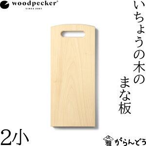 ウッドペッカー woodpecker いちょうの木のまな板 2小 国産 一枚板 白木 天然木 日本製