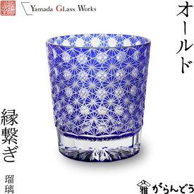 江戸切子 オールド 縁繋ぎ 瑠璃 山田硝子 ロックグラス 切子グラス 酒器 退職祝い 還暦祝い