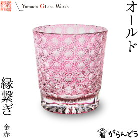 江戸切子 オールド 縁繋ぎ 金赤 山田硝子 ロックグラス 切子グラス 酒器 退職祝い 還暦祝い