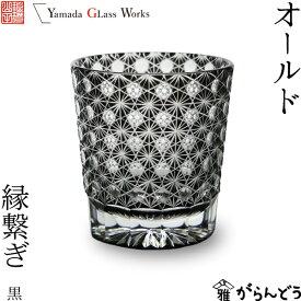 江戸切子 オールド 縁繋ぎ 黒 山田硝子 ロックグラス 切子グラス 酒器 退職祝い 還暦祝い