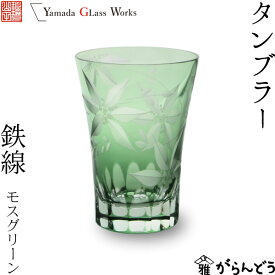 江戸切子 タンブラー 鉄線 モスグリーン 山田硝子 冷茶グラス ビールグラス 切子グラス 酒器 退職祝い 還暦祝い