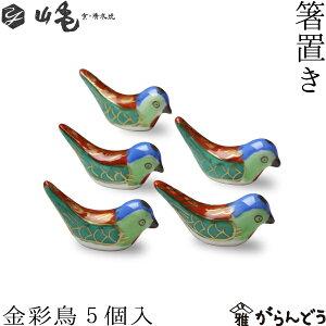 京焼 清水焼 箸置き 金彩鳥 5個セット