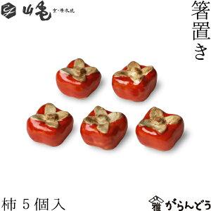 京焼 清水焼 箸置き 柿 5個セット
