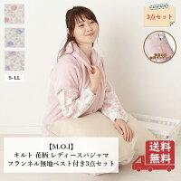 【M.O.I】キルト花柄レディースパジャマフランネル無地ベスト付き3点セット