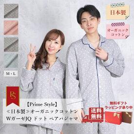 【Prime Style】≪日本製・綿100%≫オーガニックコットン パジャマ WガーゼJQ ドット柄 レディース メンズ 271600 571100 【primestyle01】