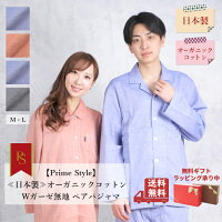 【PrimeStyle】≪日本製≫オーガニックコットンパジャマ60Wガーゼ無地柄レディースメンズ271610571110
