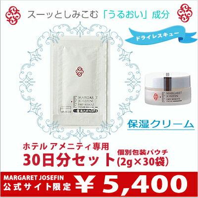 【送料・代金引換手数料無料】MJドライレスキュー クリーム保湿クリーム 2g×30袋ルイボスティ&ベルガモットの香り乾燥肌の方にお勧め【マーガレットジョセフィン】