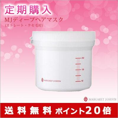 【定期購入】MJディープヘアマスク 250g 本体ストレート・クセ毛用