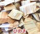 ひのきウッドチップ 100L(50L×2袋)国産ヒノキ使用 ドックラン 雑草対策 ガーデニング 檜 マルチング材