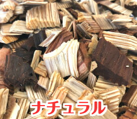 ナチュラルウッドチップ 100L(50L×2袋)国産杉・サワラ使用(樹皮あり) ドックラン 雑草対策 ガーデニング マルチング材