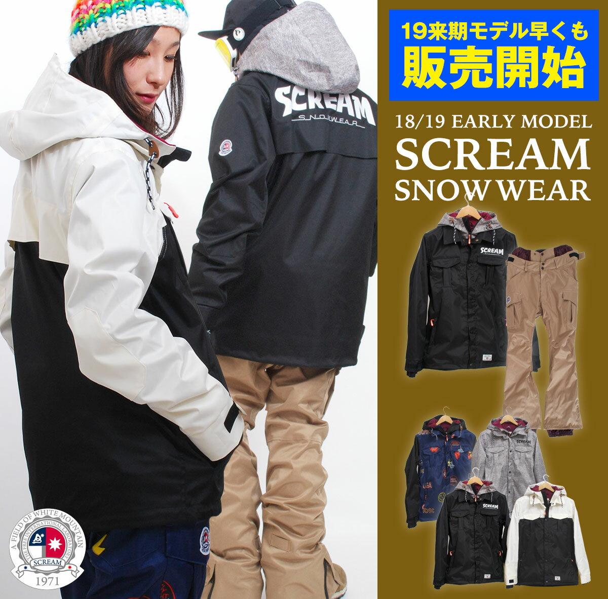 18-19 EARLY MODEL SCREAM/スクリーム スノーボードウェア メンズ&レディース ユニセックス 上下セット スキーウェアにも! スノボー スノーボードウエア レディス