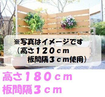 目隠しフェンス 樹脂フェンス【ボックス付きコーナーフェンス9点セット高さ180cm板間隔3cm】