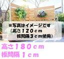目隠しフェンス 樹脂フェンス【ボックス付きコーナーフェンス9点セット高さ180cm板間隔1cm】