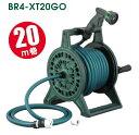 ホースリール グリーン 20m 【ブロンズリール BR4-XT20GO】 三洋化成 おしゃれ 日本製