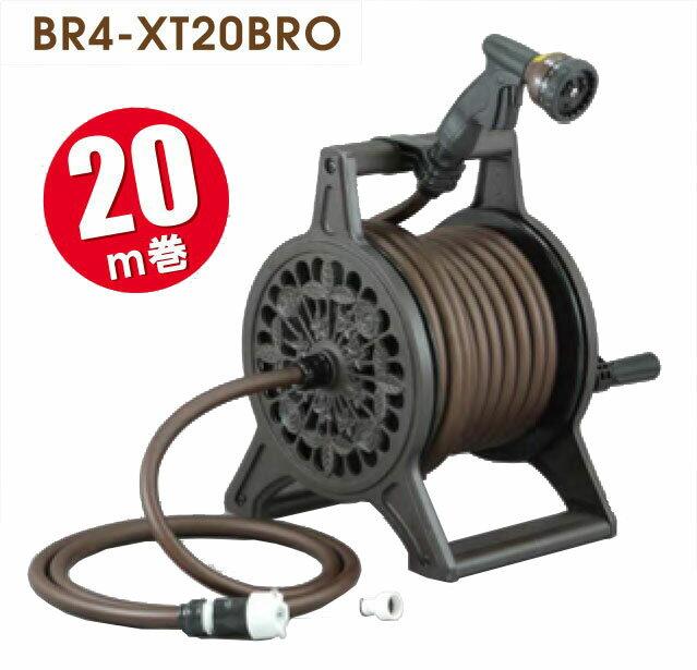 ホースリール ブラウン 20m 【ブロンズリール BR4-XT20BRO】 三洋化成 おしゃれ 日本製
