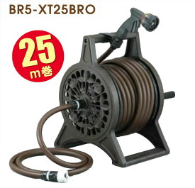 ホースリール ブラウン 25m 【ブロンズリール BR5-XT25BRO】 三洋化成 おしゃれ 日本製