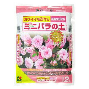 培養土 花ごころ ミニバラの土 2L