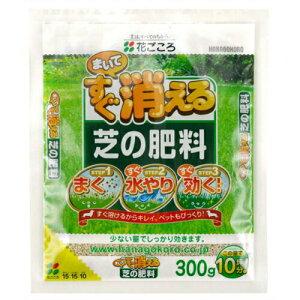 粒状・固型・粉末 花ごころ まいてすぐ消える芝の肥料 300g