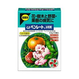 ★アウトレット★薬品 殺虫・殺菌 住友化学 GFベンレート水和剤 0.5g×10