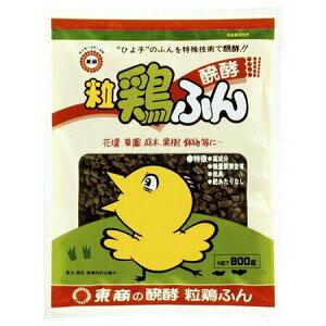 肥料 東商 醗酵鶏ふん 粒 800g
