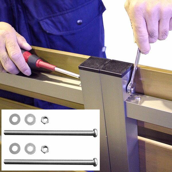 専用連結ボルト(2本セット)【仕様:シルバー・M5x90・ステンレス】フェンス穴径6.5mm