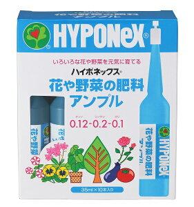 肥料液体 ハイポネックス 花や野菜の肥料アンプル 35ml×10
