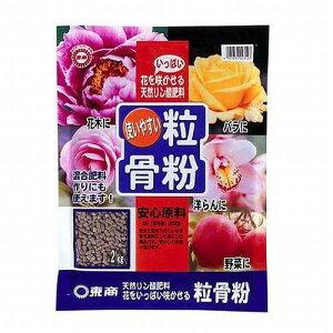 肥料 東商 粒骨粉 2kg