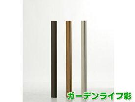 ウッディープラフェンス用支柱 高さ90cm用 MNO-P01W /MNO-P01N/MNO-P01D 樹脂製
