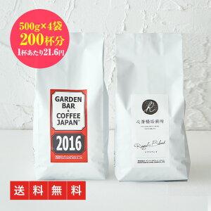 【送料無料】自家焙煎コーヒー豆2種のセットたっぷり2kg(500g×4袋)大容量コーヒー 深煎り 中煎り ブラジル コロンビア