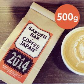 【500g】オリジナルブレンド「2014」(コーヒー/コーヒー豆/ブレンド)