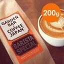 【200g】ブレンド「BARISTA SPECIAL」(コーヒー/コーヒー豆/ブレンド)
