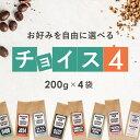【送料無料】お好みを自由に選べる「チョイス4」200g×4袋(コーヒー/コーヒー豆/デカフェ/ブレンド/珈琲)