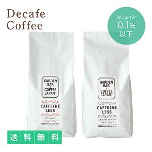 【送料無料】選べるデカフェ2種(コロンビア・モカ)たっぷり100杯分(500g×2袋)コーヒー豆/デカフェ/カフェインレス/珈琲