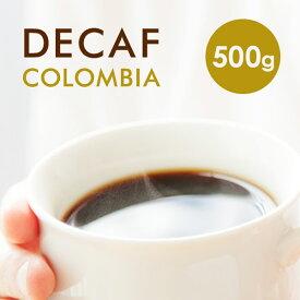 【500g】デカフェコロンビア(カフェイン99%カット/コーヒー豆/デカフェ/カフェインレス)