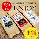 半額!《送料無料》3つの味が楽しめるコーヒー豆お試しセット!ENJOY(100g×3袋)コーヒー/珈琲/ブレンド/デカフェ/…