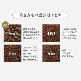 選べる豆の挽き方