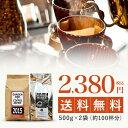 【送料無料】ホッとする安心感にこだわった2種の深煎りブレンドセット(500g×2袋)たっぷり100杯分入!コーヒー豆/珈…