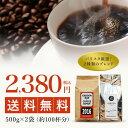 【送料無料】バリスタ厳選!2種類のオリジナルブレンドコーヒー1キロセット!たっぷり100杯分(500g×2袋)2016×心斎…