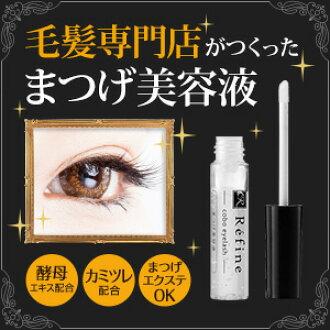 Refine(蕾芬) 睫毛增长液/ 睫毛美容液