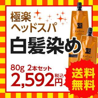 ○ 白髪染め レフィーネ ヘッドスパ トリートメントカラー(お試しサイズ80g・ダークブラウン)2本セット