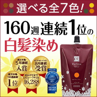 ○ hair refine natural color treatment (300 g) 7 color / dark brown / brown / rose Brown / natural black / olive / gold yellow / orange / women's / men's / hair color / Salon / beauty / beauty salon / shampoo / capacity