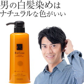 ◆【男性にも人気】白髪染め レフィーネ ヘッドスパ トリートメントカラー(スターターセット)300g