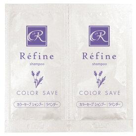レフィーネ カラーセーブシャンプー(ラベンダーの香り)5mL×2
