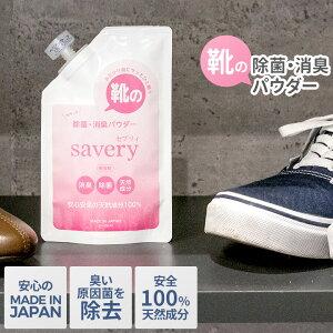 【メール便】靴の除菌・消臭パウダー savery(セブリィ) 日本製 水酸化カルシウム 強アルカリ性 ホタテ貝殻焼成パウダー 食品添加物 無香料 無添加 安心 安全 天然素材 天然由来 非常用 防