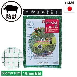 ガードネット(大) 65cm×10m ガーデニング 園芸 農具 農業 工具 道具 金星 キンボシ