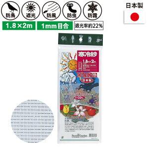 寒冷紗(白) 1.8×2m ガーデニング 園芸 農具 農業 工具 道具 金星 キンボシ