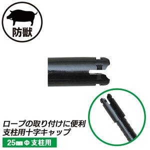 十字キャップ 25mm用 ガーデニング 園芸 農具 農業 工具 道具 金星 キンボシ